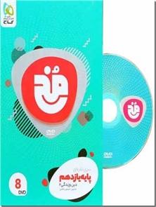 کتاب مخ دین و زندگی یازدهم - DVD - مجموعه ویدیویی 8 دی وی دی - خرید کتاب از: www.ashja.com - کتابسرای اشجع