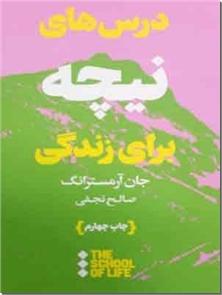 کتاب درس های نیچه برای زندگی - درس هایی الهام بخش از استاد مکتب سوء ظن - خرید کتاب از: www.ashja.com - کتابسرای اشجع