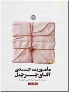کتاب ماموریت جدی آقای چرچیل - نمایشنامه - خرید کتاب از: www.ashja.com - کتابسرای اشجع
