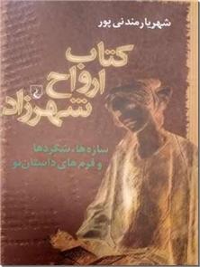 کتاب کتاب ارواح شهرزاد - سازه ها شگردهاو فرم های داستان نو - خرید کتاب از: www.ashja.com - کتابسرای اشجع