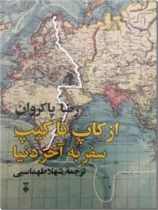 کتاب از کاپ تا کیپ - سفر به آخر دنیا - خرید کتاب از: www.ashja.com - کتابسرای اشجع