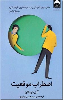 کتاب اضطراب موقعیت - بامزه ترین و صمیمی ترین اثر دوباتن - خرید کتاب از: www.ashja.com - کتابسرای اشجع