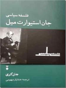 کتاب فلسفه سیاسی جان استیوارت میل - نوآوری های فکری جان استیوارت میل - خرید کتاب از: www.ashja.com - کتابسرای اشجع