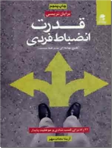 کتاب قدرت انضباط فردی - 21 راه برای کسب شادی و موفقیت پایدار - خرید کتاب از: www.ashja.com - کتابسرای اشجع