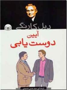 کتاب آیین دوست یابی - روانشناسی برقراری ارتباط با دیگران - خرید کتاب از: www.ashja.com - کتابسرای اشجع