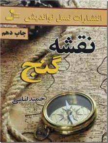 کتاب نقشه گنج - رویاهایتان را بیابید - خرید کتاب از: www.ashja.com - کتابسرای اشجع