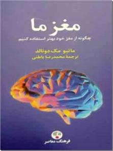 کتاب مغز ما - چگونه از مغز خود بهتر استفاده کنیم - خرید کتاب از: www.ashja.com - کتابسرای اشجع