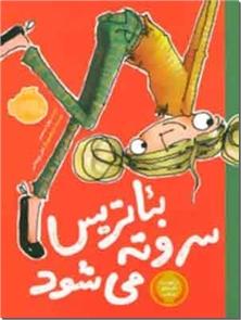 کتاب بئاتریس سر و ته می شود - رمان نوجوانان - خرید کتاب از: www.ashja.com - کتابسرای اشجع