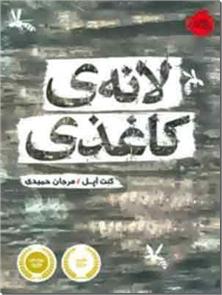 کتاب لانه کاغذی - رمان نوجوانان - خرید کتاب از: www.ashja.com - کتابسرای اشجع