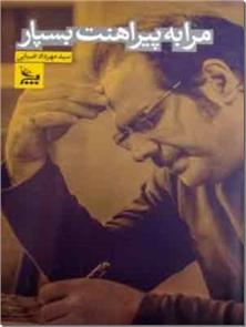 کتاب مرا به پیراهنت بسپار - مجموعه اشعار سید مهرداد ضیایی - خرید کتاب از: www.ashja.com - کتابسرای اشجع