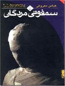 کتاب سمفونی مردگان - ادبیات داستانی - رمان - خرید کتاب از: www.ashja.com - کتابسرای اشجع