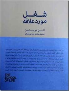 کتاب شغل مورد علاقه شما - دوباتن - از چه زمانی شغلی خواستیم که مورد علاقه مان باشد - خرید کتاب از: www.ashja.com - کتابسرای اشجع