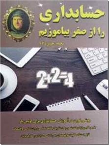 کتاب حسابداری را از صفر بیاموزیم - روشی نوین در آموزش حسابداری - خرید کتاب از: www.ashja.com - کتابسرای اشجع