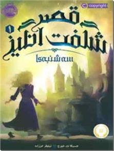 کتاب قصر شگفت انگیز شما - سه شنبه ها - سه شنبه ها پر از جادوست - خرید کتاب از: www.ashja.com - کتابسرای اشجع
