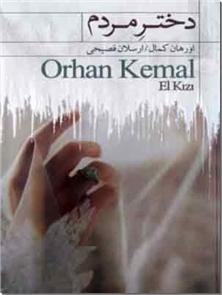 کتاب دختر مردم - ادبیات داستانی - رمان - خرید کتاب از: www.ashja.com - کتابسرای اشجع