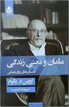 کتاب من شدن - یالوم - خاطرات یک روانپزشک - خرید کتاب از: www.ashja.com - کتابسرای اشجع