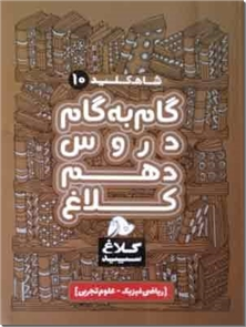 کتاب شاه کلید 10 - گام به گام دروس دهم  ریاضی و تجربی - گام به گام دروس دهم ریاضی و تجربی کلاغ سفید - خرید کتاب از: www.ashja.com - کتابسرای اشجع