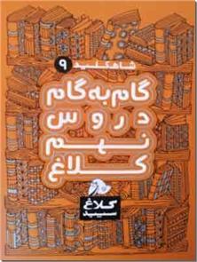 کتاب شاه کلید 9 - گام به گام دروس نهم - گام به گام دروس نهم کلاغ سفید - خرید کتاب از: www.ashja.com - کتابسرای اشجع