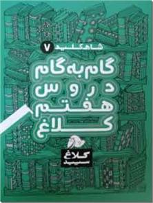 کتاب شاه کلید 7 - گام به گام دروس هفتم - گام به گام دروس هفتم کلاغ سفید - خرید کتاب از: www.ashja.com - کتابسرای اشجع