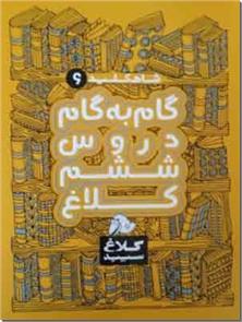 کتاب شاه کلید 6 - گام به گام دروس ششم - گام به گام دروس ششم کلاغ سفید - خرید کتاب از: www.ashja.com - کتابسرای اشجع