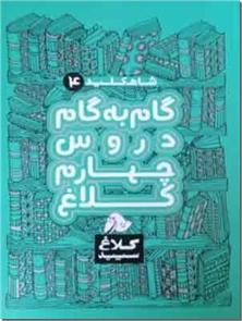 کتاب شاه کلید 4 - گام به گام دروس چهارم - گام به گام دروس چهارم کلاغ سفید - خرید کتاب از: www.ashja.com - کتابسرای اشجع