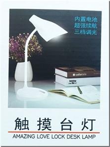 کتاب چراغ مطالعه شارژی - همرا با کابل USB برای شارژ - خرید کتاب از: www.ashja.com - کتابسرای اشجع