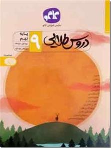کتاب دروس طلایی 9 - پایه نهم - گام به گام دروس طلایی پایه نهم دوره اول متوسطه - خرید کتاب از: www.ashja.com - کتابسرای اشجع