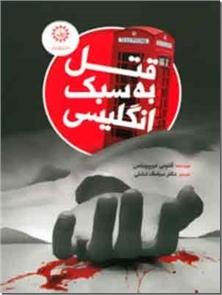 کتاب قتل به سبک انگلیسی - رمان نوجوانان - خرید کتاب از: www.ashja.com - کتابسرای اشجع