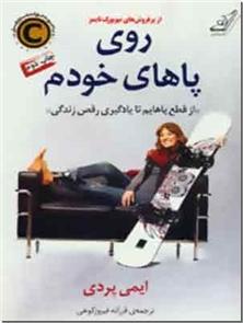 کتاب روی پاهای خودم - از قطع پاهایم تا یادگیری رقص زندگی - خرید کتاب از: www.ashja.com - کتابسرای اشجع