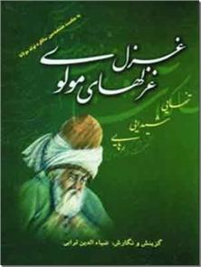 کتاب غزل غزل های مولوی - به گزینش ضیاء الدین ترابی - خرید کتاب از: www.ashja.com - کتابسرای اشجع
