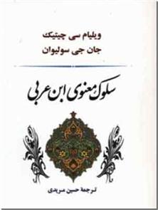 کتاب سلوک معنوی ابن عربی - عرفان ابن عربی - خرید کتاب از: www.ashja.com - کتابسرای اشجع