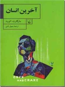 کتاب آخرین انسان - ادبیات داستانی - رمان - خرید کتاب از: www.ashja.com - کتابسرای اشجع
