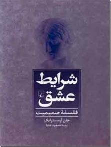 کتاب شرایط عشق - فلسفه صمیمیت - خرید کتاب از: www.ashja.com - کتابسرای اشجع
