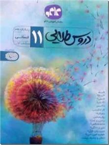 کتاب دروس طلایی 11 - پایه یازدهم انسانی - گام به گام دروس طلایی پایه یازدهم انسانی - خرید کتاب از: www.ashja.com - کتابسرای اشجع