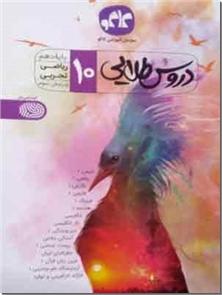 کتاب دروس طلایی 10 - پایه دهم تجربی - گام به گام دروس طلایی پایه دهم تجربی - خرید کتاب از: www.ashja.com - کتابسرای اشجع