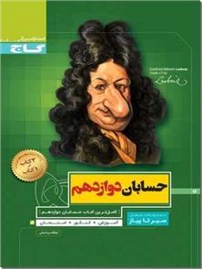 کتاب سیر تا پیاز - حسابان دوازدهم - کامل ترین کتاب حسابان دوازدهم - خرید کتاب از: www.ashja.com - کتابسرای اشجع