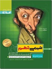 کتاب سیر تا پیاز - شیمی دهم - کامل ترین کتاب شیمی دهم - خرید کتاب از: www.ashja.com - کتابسرای اشجع