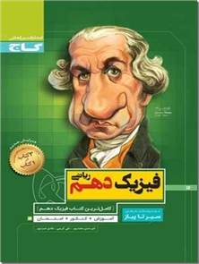 کتاب سیر تا پیاز - فیزیک دهم ریاضی - کامل ترین کتاب فیزیک دهم - خرید کتاب از: www.ashja.com - کتابسرای اشجع