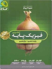 کتاب سیر تا پیاز - آموزش فیزیک پایه تجربی دهم و یازدهم - ویژه کنکور 98 علوم تجربی - خرید کتاب از: www.ashja.com - کتابسرای اشجع