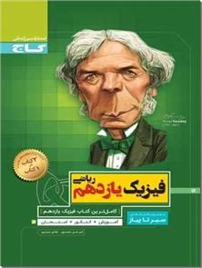 کتاب سیر تا پیاز - فیزیک یازدهم ریاضی - 3 کتاب در 1 کتاب - تست و سوال با پاسخ - خرید کتاب از: www.ashja.com - کتابسرای اشجع