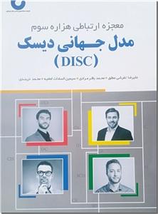 کتاب مدل جهانی دیسک - DISC - معجزه ارتباطی هزاره سوم - خرید کتاب از: www.ashja.com - کتابسرای اشجع