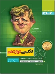 کتاب سیر تا پیاز - انگلسی دوازدهم کلیه رشته ها - کامل ترین کتاب انگلیسی دوازدهم - خرید کتاب از: www.ashja.com - کتابسرای اشجع