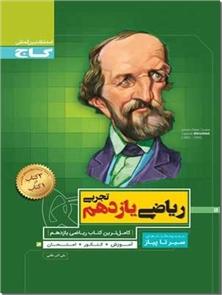 کتاب سیر تا پیاز  - ریاضی یازدهم تجربی - کامل ترین کتاب ریاضی یازدهم - خرید کتاب از: www.ashja.com - کتابسرای اشجع