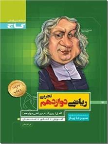 کتاب سیر تا پیاز - ریاضی دوازدهم تجربی - کامل ترین کتاب ریاضی دوازدهم - خرید کتاب از: www.ashja.com - کتابسرای اشجع