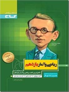 کتاب سیر تا پیاز - ریاضی و آمار یازدهم انسانی - کامل ترین کتاب ریاضی و آمار یازدهم - خرید کتاب از: www.ashja.com - کتابسرای اشجع