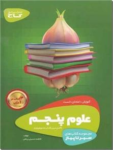 کتاب سیر تا پیاز - علوم پنجم دبستان - کامل ترین کتاب علوم پنجم دبستان - خرید کتاب از: www.ashja.com - کتابسرای اشجع