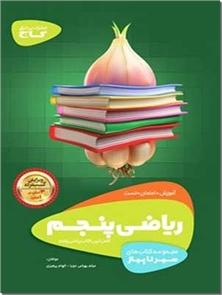 کتاب سیر تا پیاز - ریاضی پنجم - کامل ترین کتاب  ریاضی پنجم  دبستان - خرید کتاب از: www.ashja.com - کتابسرای اشجع