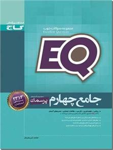 کتاب EQ - پرسمان جامع چهارم - مجموعه کتاب های پرسمان - 2308 سوال استاندارد - خرید کتاب از: www.ashja.com - کتابسرای اشجع