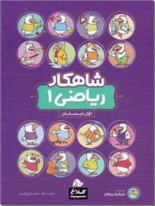 کتاب شاهکار ریاضی 1 - کلاغ سفید - مجموعه کتاب های کلاغ سفید - ریاضی اول دبستان - خرید کتاب از: www.ashja.com - کتابسرای اشجع