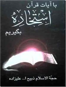 کتاب استخاره با قرآن - مشورت معنوی - خرید کتاب از: www.ashja.com - کتابسرای اشجع